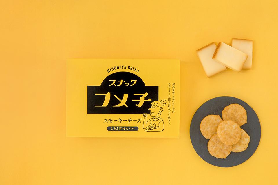 スモーキーチーズ