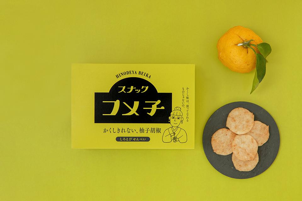 かくしきれない、柚子胡椒