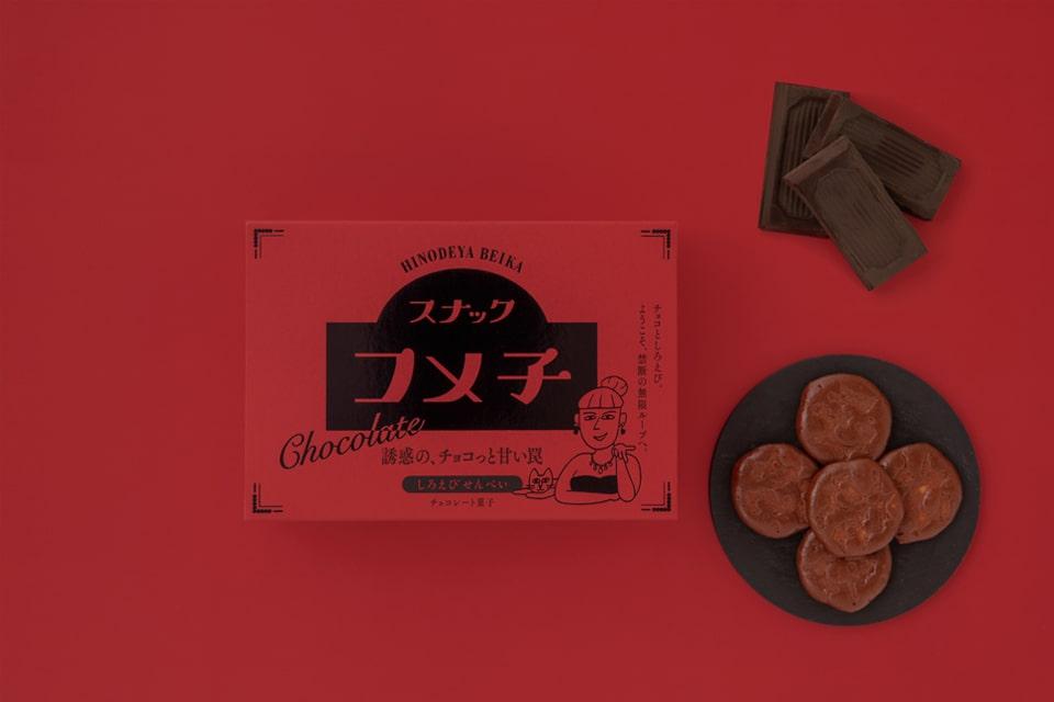 誘惑の、チョコっと甘い罠